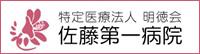 特定医療法人明徳会 佐藤第一病院