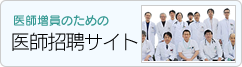 医師招聘サイト
