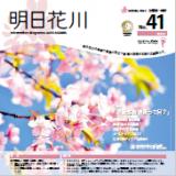 2016 春号