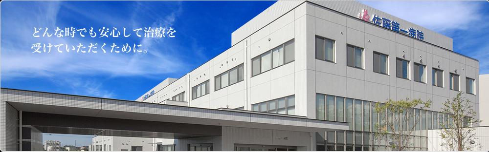 特定医療法人 明徳会 佐藤第一病院(公式サイト)