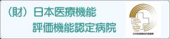 (財)日本医療機能評価機能認定病院