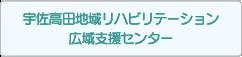 宇佐高田地域リハビリテーション広域支援センター